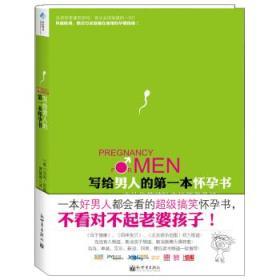 写给男人的本怀孕书  马克伍兹,贾毓婷 新世界出版社 9787510421648