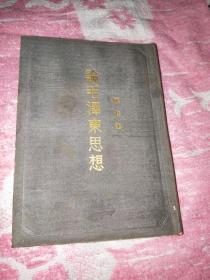 论毛泽东思想(布面精装)南屋书架3