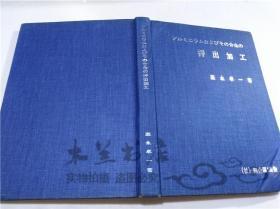 原版日本日文书 アルミニウムおよびその合金の押出加工  軽金属协会出版部 1970年12月 大32开硬精装