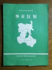 吉林省吉林市郊区【林业区划】C1