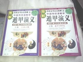 遁甲演义(上部)吉凶占断(下部)遁甲1080局(上下册)