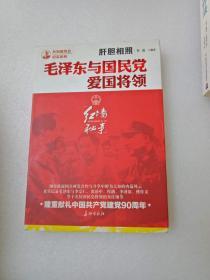 肝胆相照:毛泽东与国民党爱国将领