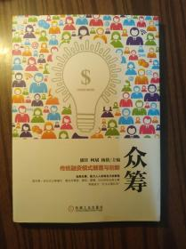 众筹:传统融资模式颠覆与创新                                  (16开)《119》