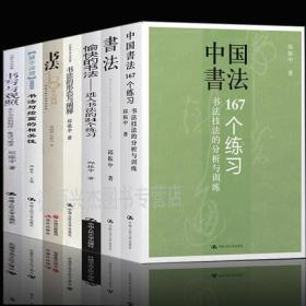 正版 【7册】邱振中的书籍 中国书法167个练习+书法七个问题+愉快的书法进入书法的24个练习书法艺术篆刻 毛笔字大字练习指导书笔法与章法