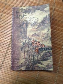笑傲江湖(一)口袋书