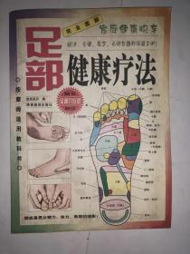 足部健康疗法  带图