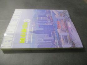 城市新引力3 轨道交通综合开发规划理论与实践