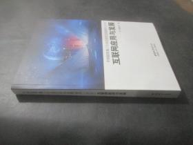 中国建筑施工行业信息化发展报告(2016)互联网应用与发展