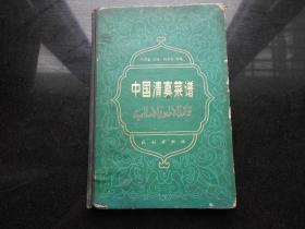 《中国清真菜谱》精装大缺本!民族出版社 1982年1版1印 精装1册全 仅印3000册