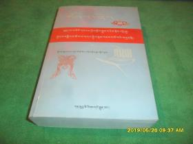 若尔盖民歌集(藏文)