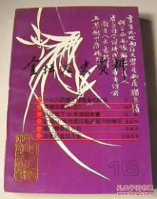金坛文史资料(第16辑)【仅发行2000册】