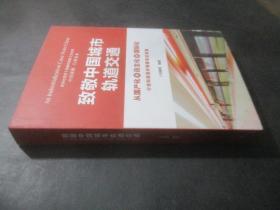 致敬中国城市轨道交通  精装
