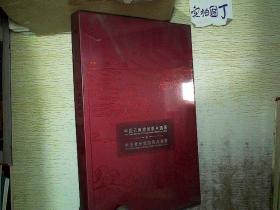 中国云南旅游景点通票 中国贵州旅游景点通票 未拆封