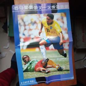 足球世界 海报 罗马里奥的又一次成功跨越