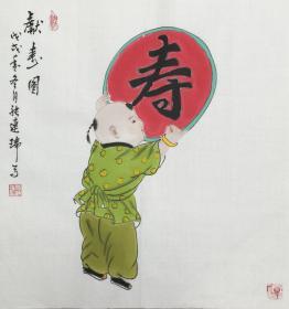 【保真】.【张连瑞】中美协会员、希望出版社副总编、美术编审、手绘三尺斗方人物作品(50*50CM)(献寿图)