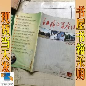 江苏自学考试    2005     14