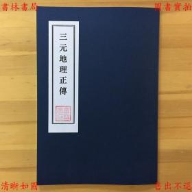 《三元地理正传》,撰者不详,彩色影印日本藏抄本(复印本)