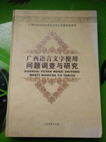 广西语言文字使用问题调查与研究