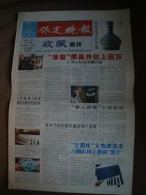 """2004年4月4日《保定晚报-收藏周刊》(""""秦人探源""""工程启动)"""