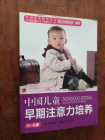 】1 中国儿童早期注意力培养(0-6岁)