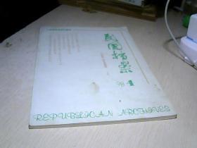 民国档案 1998第4期