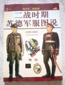 二战时期苏德军服图说:1939~1945