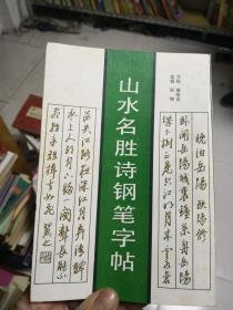 山水名胜诗钢笔字帖    店A6