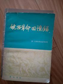 《皖西革命回忆录》 下, 第二次国内革命战争时期!