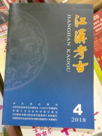 江汉考古【2018年第4期】双月刊、品相以图片为准