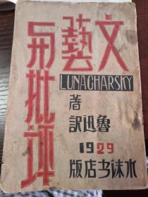 鲁迅译:文艺与批评 1929年--初版