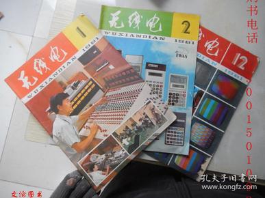 无线电1981年第1.2.12期【3本合售】