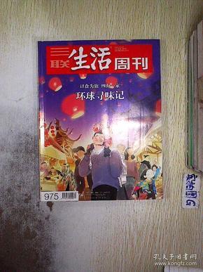 三联生活周刊 975 .
