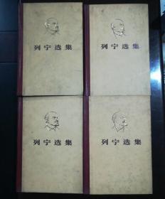 列宁选集 1-4