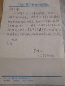 已故抗日战争史专家:荣维木致莫岳云信札一通。附原封