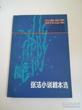张洁  亲笔签名本 《张洁小说剧本选》,著名作家、诗人、贺敬之妻子:柯岩旧藏,1980年一版一印,品相如图