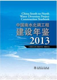 中國南水北調工程建設年鑒2013