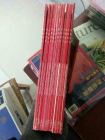 中国国家地理杂志:地理知识 1998年1-12期全【12本合售】