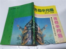 吉它半月通 杨林 李圣汉 哈尔滨船舶工程学院出版社 1992年4月 32开平装