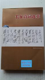 长征诗词选萃 解放军红叶诗社 选编 解放军文艺出版社 9787503319792