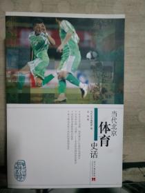当代北京体育史话