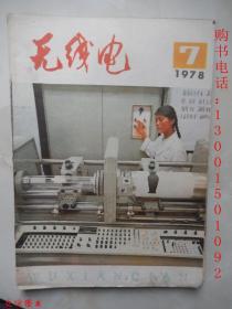 无线电1978年第7期