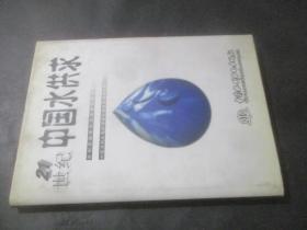 21世纪中国水供求  签赠本