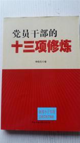 党员干部的十三项修炼 李晓东 著 国家行政学院出版社 9787515004341