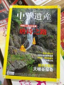 中华遗产(2007年第2期总第9期)中国文人的山水走廊----唐诗之路、品相以图片为准