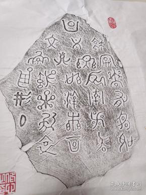 古文字符号图腾拓片