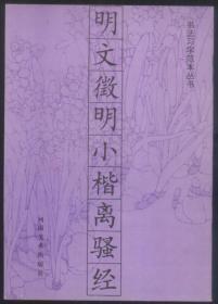 明文征明小楷离骚经【16开 版次:一版一印】