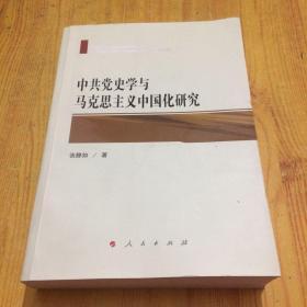 中共党史学与马克思主义中国化研究