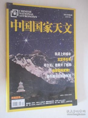 中国国家天文  2011年4期 总第47期