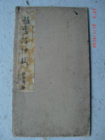 赵书洛神赋一册 全 石印本