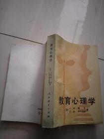 教育心理学【实物图片,品相自鉴】